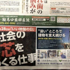 産経新聞R1.11.28アップ